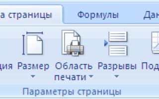 Как сделать нумерацию страниц в экселе
