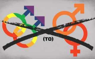 Нетрадиционная сексуальная ориентация: требуется ли «лечение»? Как изменить ориентацию