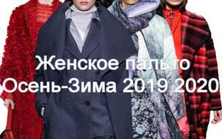 Тренды сезона осень зима пальто. Модные зимние пальто для женщин — фото, тренды, стильные образы