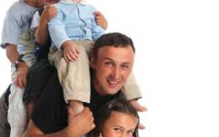 Многодетные отцы тоже имеют льготы. О статусе многодетного отца и льготах, предусмотренных для него