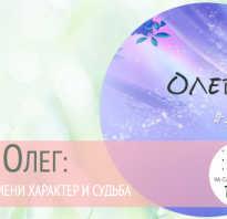 Значение имени олег, происхождение, характер и судьба имени олег. Значение имени: Олег