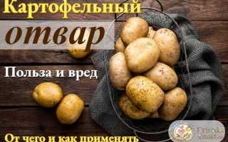 Картофельный отвар чем полезен