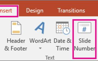 Как сделать номер слайда в powerpoint