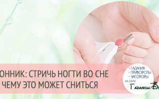 К чему снится стричь ногти ребенку, что следует знать наяву? Подстригают ногти на руках