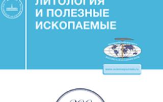 Литология и полезные ископаемые журнал сайт