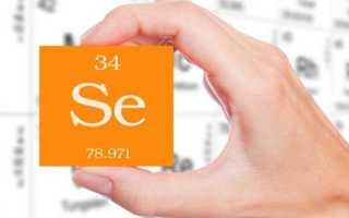 Чем полезен для организма селен