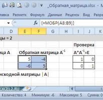 Как сделать обратную матрицу в excel