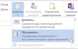 Как сделать один файл из нескольких ворд