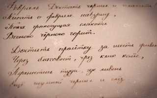 Как научиться красиво писать буквы с закорючками. Как научиться писать красивым почерком