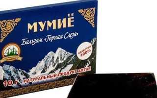 Мумие алтайское полезные свойства