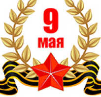 Приветственное слово на 9 мая. Статусы на день победы. Короткие поздравления ветеранам