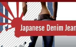 Японские джинсы отзывы. История денима. Магазины с доставкой в Россию через посредников
