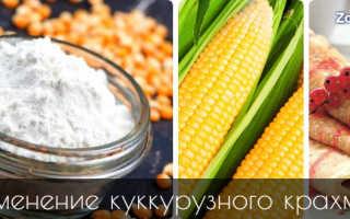 Кукурузный крахмал польза