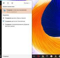 Как сделать откат системы windows 10