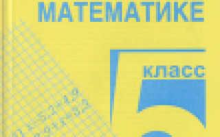 Как сделать по математике 5 класс