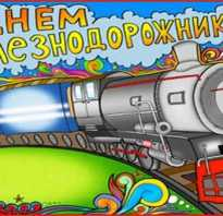 Поздравления с днем железнодорожника (прикольные). Прикольные поздравления с днем железнодорожника