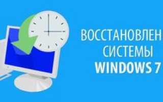 Как сделать откат системы windows