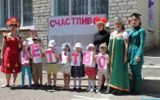 День защиты детей в детском саду. Интересный сценарий дня защиты ребенка в детском саду