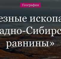 Полезные ископаемые западной сибири