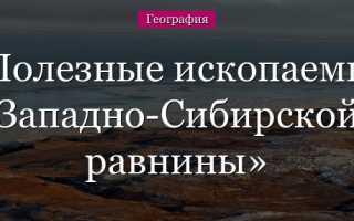 Полезные ископаемые западно сибирской равнины