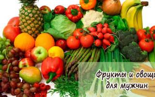 Полезные овощи для мужчин