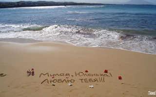 Как сделать на картинке с песком надпись