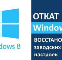 Как сделать откат системы windows 8