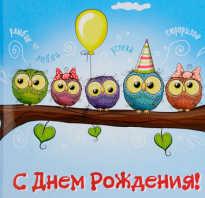 Смешные поздравления с днем рождения. Прикольные поздравления с днем рождения в стихах