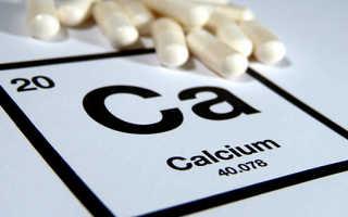 Чем полезен для организма кальций
