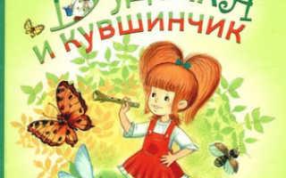 Катаев цветик дудочка и кувшинчик. Катаев В.П. — Дудочка и кувшинчик. Семья отправляется за ягодами