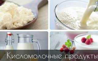 Польза кисломолочных продуктов