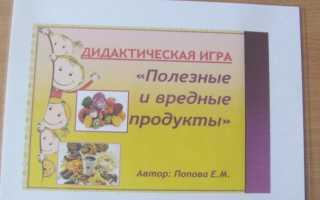 Полезные и вредные продукты картинки для детей