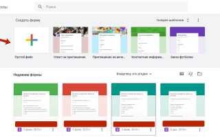 Как сделать опрос через гугл формы
