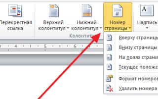 Как сделать нумерацию страниц в реферате