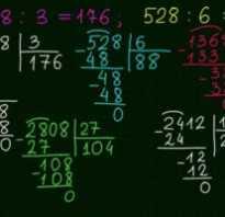 Секрет опытного учителя: как объяснить ребенку деление в столбик. Учим школьника делению в столбик