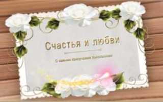Трогательное поздравление на свадьбу. Душевные поздравления молодоженам своими словами