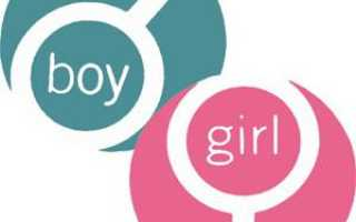 Можно ли запланировать пол ребенка? Подготовка к зачатию. И все же, пол ребенка можно запланировать