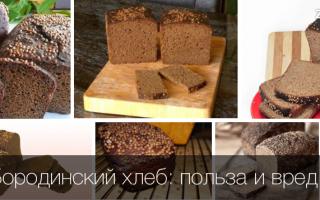 Хлеб бородинский чем полезен