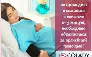 Потеря сознания при беременности: причины, последствия и лечение. Обмороки у беременных