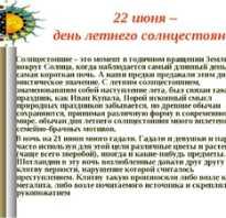 Самый длинный день 22. Самый длинный день в году и самый короткий. Значение и традиции