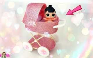 Как сделать коляску для кукол лол
