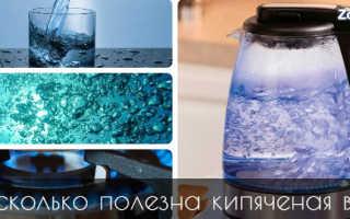 Полезна ли кипяченая вода для организма человека