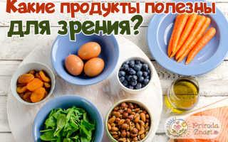 Полезные овощи и фрукты для зрения
