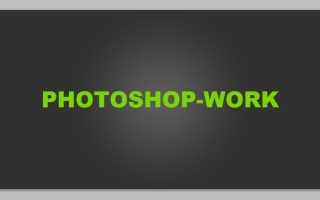 Как сделать обводку текста в фотошопе