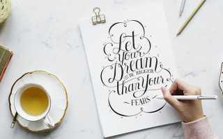 Классические прописи для хорошего почерка. Как научиться писать красивым почерком: урок каллиграфии